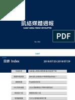 Carat_Media_NewsLetter-954.pdf