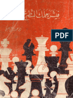 Chess_فيشر_يعلمك_الشطرنج.pdf