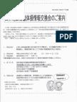 田井地区百歳体雄情報交換のご案内