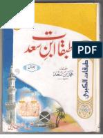 Tabqat Ibne Saad 1 of 4