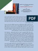 مستقبل المغرب الحلقة 18.pdf