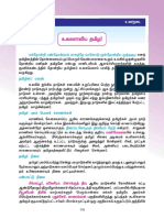 Std09-tamil1-TM-term1.pdf