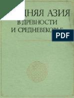 Srednyaya-Aziya-v-drevnosti-i-srednevekove_1977.pdf