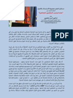 Mustaqbal al-maghrib 18 - Tahiri.pdf
