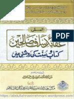 Aqaid Salf Salaheen
