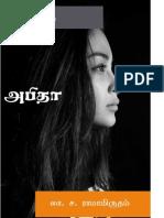 Abitha Tamil Novel