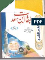 Tabqat Ibne Saad 3 of 4