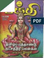Tamil-Puthandu-2018-Rasi-Palan_c.pdf