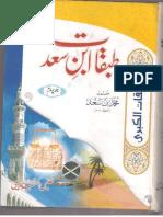 Tabqat Ibne Saad 4 of 4