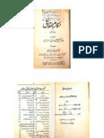 Makarim e Akhlaq Vol 1