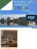 370021059-现代汉语第四讲-ppt