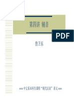 chinese Chapter 04 Phonetics Consonant