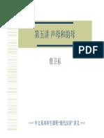 Chapter_05_phonetics_initial final sound.pdf