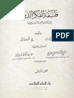 الجزءالأول من فلسفة الفكر الديني بين الإسلام و المسيحية - غارديه و  قنواتي