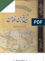 Tareekh Ibne Khaldoon-01of12