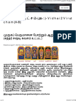 முருகப் பெருமானை போற்றும் ஆறு கவசங்கள்