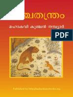 malayalam panchathanthram kathakal.pdf