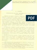 591 - აკაკი შანიძე - Грузинская надпись XIII века в сел. Кош