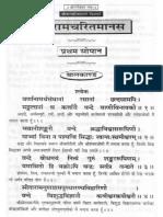 ramcharitmanas.pdf