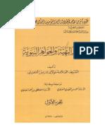 DorarElbahiaByHassouni (1)