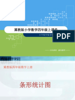 冀教版四年级数学上课件-条形统计图.ppt