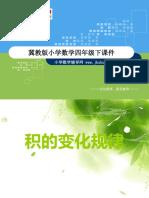 冀教版小学数学四年级下册课件-积的变化规律.ppt