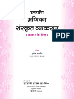 Manika_Sanskrit_Vyakaran_Class-8.pdf