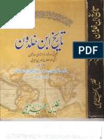 Tareekh Ibne Khaldoon-7&8of12