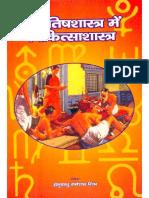 Docslide.com.Br Jyotish Shastra Mein Chikitsa Shastra