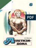 Atletism_doma_3.pdf