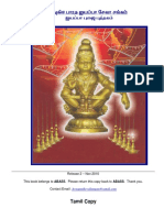 Pooja Book Tamil