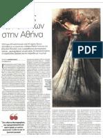 ΕΘΝΟΣ.pdf