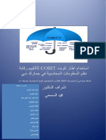 نشاط النظم كوبت الرقابة.pdf