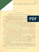 6103 - შალვა გოზალიშვილი - სერგეი მესხის წერილები აკაკი წერეთელთან