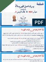 RDA Workshop