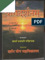 Yogdarshan-All.pdf