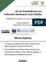 10. Το Φεμινιστικό Κίνημα Στην Ελλάδα