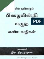 tamil-ilakkanam-4.pdf