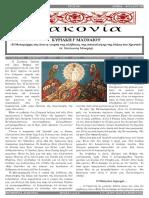 Διακονία-917-05.08.2018.pdf