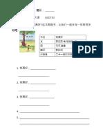 62.单元十一(树真好写话).docx