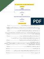 فهرس  وروابط- كل المواضيع العقيدية فى فايل واحد - مكرم زكى شنوده - أغسطس 2017 .doc