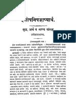 इशोपनिषद.pdf