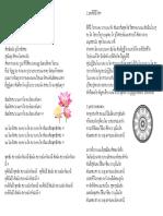 สุดยอด 9 พระพุทธมนต์.pdf