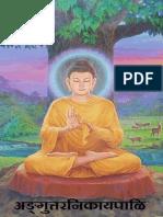 Anguttara Nikaya Pali (Mula) - Chattha Sangayana Tripitaka