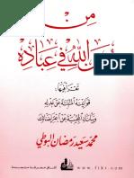 من سنن الله فى عباده.pdf