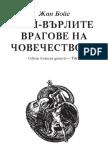 Жан Бойе-Най-върлите врагове на човечеството