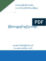 Myanmar Mine Rules