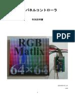 LEDパネルコントローラ取扱説明書v0.8
