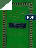 Al Hisn Ul Haseen With Sharah by Shaykh Ashiq Ilahi Madni (r.a)