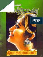 தியாகவல்லபன் - விக்கிரமன்